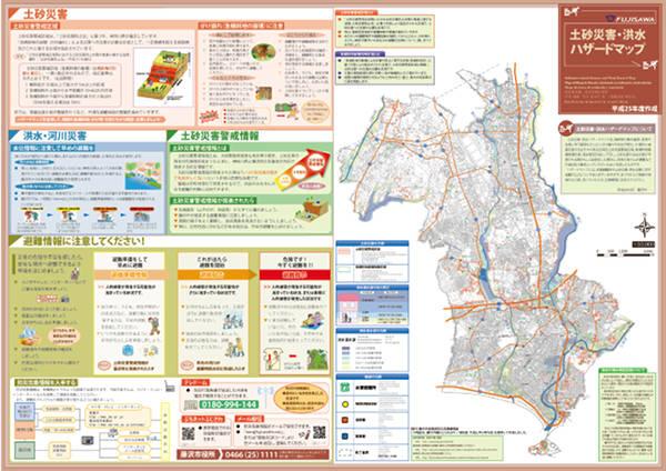 藤沢市 土砂災害・洪水 ハザードマップ