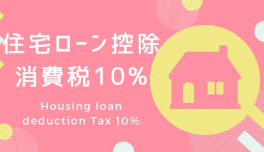 消費税10%の住宅ローン控除(13年間)についてわかりやすく解説します