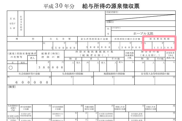 平成30年分 源泉徴収表の見本