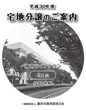 平成30年度藤沢市宅地分譲のご案内